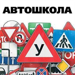 Автошколы Высоковска