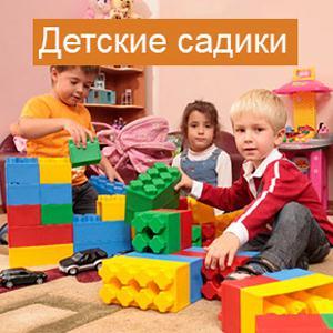 Детские сады Высоковска