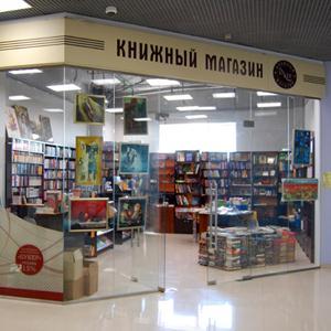 Книжные магазины Высоковска
