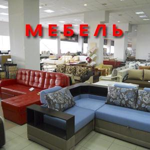 Магазины мебели Высоковска