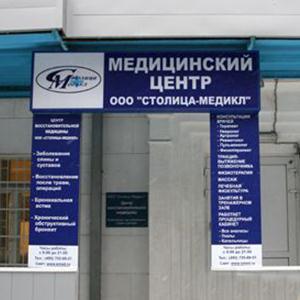 Медицинские центры Высоковска