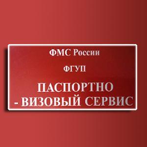 Паспортно-визовые службы Высоковска