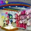 Детские магазины в Высоковске