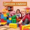 Детские сады в Высоковске