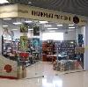 Книжные магазины в Высоковске