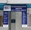 Медицинские центры в Высоковске