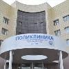 Поликлиники в Высоковске