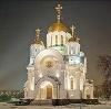 Религиозные учреждения в Высоковске