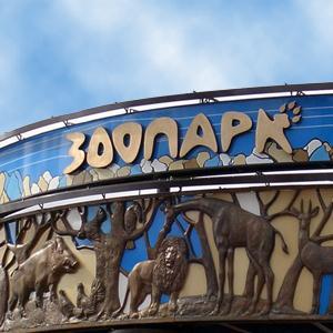Зоопарки Высоковска